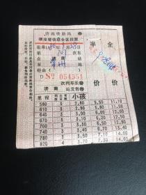 沈阳铁路局硬座普快联合区段票票(沈阳--齐齐哈尔)