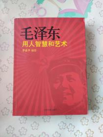 毛泽东(用人艺术和智慧)