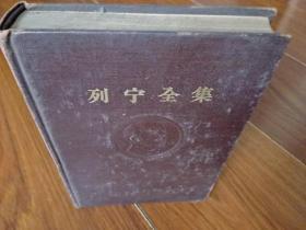 列宁全集 第1卷1955年1版1印