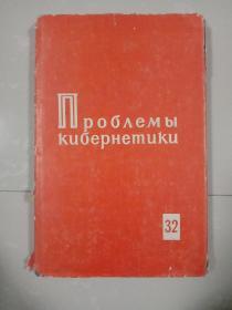 控制论问题 第32册 俄文 精
