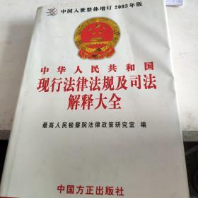 中华人民共和国现行法律法规及司法解释大全