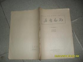 滇剧传统剧目:五台会兄(8品16开1978年10月版13页唱词本李文明演出本)43509