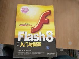 Flash 8入门与提高(中文版)