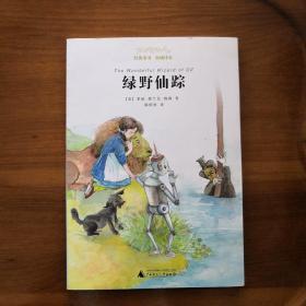 亲近母语 经典童书 权威译本:绿野仙踪