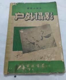户外摄影,1949年初版仅印5000册