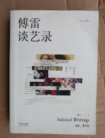傅雷谈艺录:全新增订版·附带独家音乐专辑