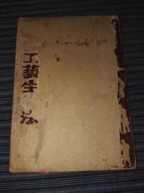 民国旧书:小本工艺生利法