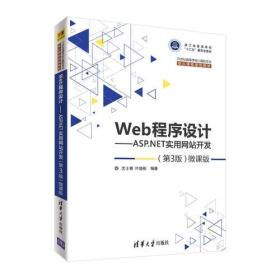 Web程序设计——ASP.NET实用网站开发(第3版)—微课版