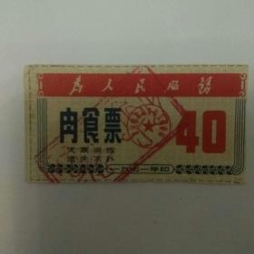文革语录武汉市71年肉食票