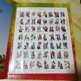 中华人民共和国成立五十周年民族大团结大版票(56个民族56枚邮票)