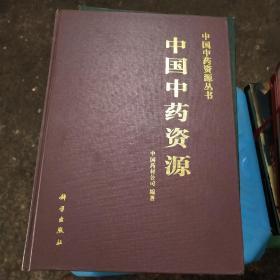 中国中药资源丛书 :中国中药资源   货号13-4