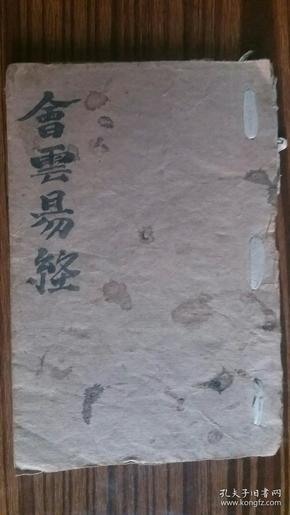 ++嘉庆戊寅年出版+++卷一 卷二+++   不知道全不全