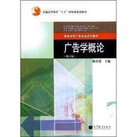 :广告学概论(修订版) 陈培爱 高等教育出版社