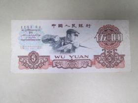 钱币:老版钱币:五元纸币:,尾号:20740:纸币