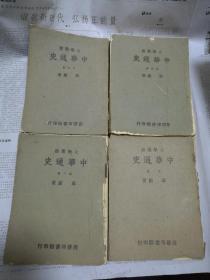 大学丛书-中华通史 五册全合售 民国33年渝第一版