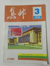 集邮1993年第3期