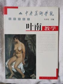 中央美术学院基础教学:叶南教学