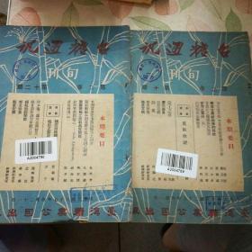 台糖通讯旬刊第二卷第10期,第十二期,两本合售