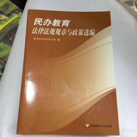 民办教育法律法规规章与政策选编