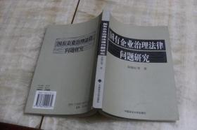国有企业治理法律问题研究(平装大32开  2006年9月1版1印  有描述有清晰书影供参考)