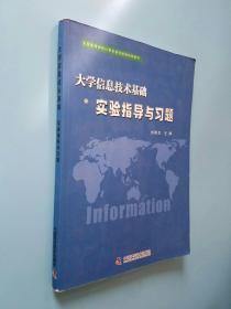 大学信息技术基础实验指导与习题