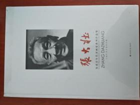 海派百年代表画家系列作品集 张大壮(8开精装)塑封全新  精品画册