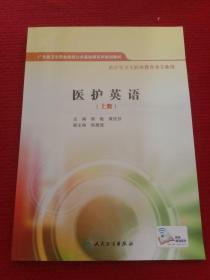 医护英语. 上册