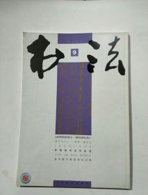 书法月刊2008.9