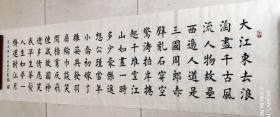 【保真】山东省书协会员、著名书法家靳相然楷书精品:苏轼《念奴娇·赤壁怀古》
