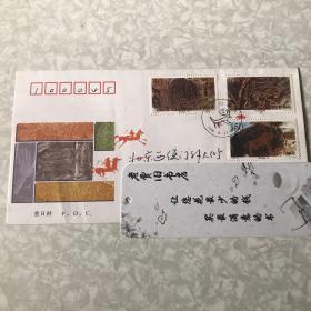 贺兰山岩画特种邮票首日封1998(已使用)