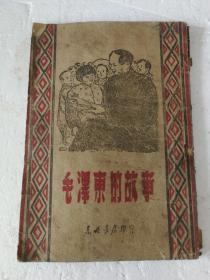 解放区出版物    毛泽东的故事