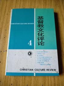 基督教文化评论 4 第四辑