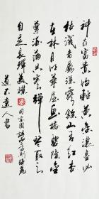 【保真】知名书法家杨向道(道不远人)草书作品:司空图《诗品二十四则·绮丽》