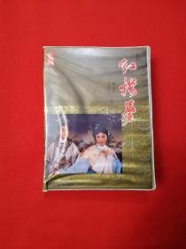 越剧《红楼梦》全剧(三盘录音磁带)上海声像出版社