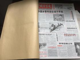 中国体育报   2003   2.1-2.28    原报合订本