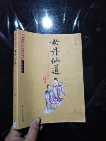 女丹仙道-道教女子内丹养生修炼秘籍-下册