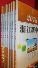 2018浙江新中考:科学