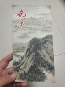 五十年代游览图:南京游览图