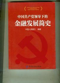 中国共产党领导下的金融发展简史