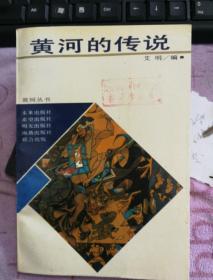 黄河的传说