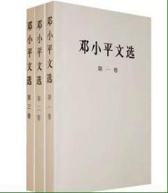 二手邓小平文选 邓小平选集 (套装 全三卷)人民