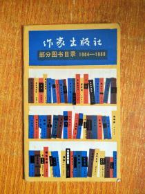 作家出版社 部分图书目录(1984--1988)