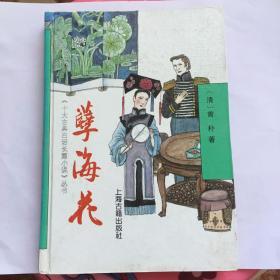 正版现货 《十大古典白话长篇小说》丛书 孽海花 曾朴 著 上海古籍出版社出版 图是实物