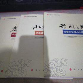 兴国之魂社会主义核心价值观五讲、小康中国全面建成小康社会十讲、走自己的路中国特色社会主义八讲(3本)