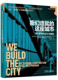 我们造就的这座城市:纽约的城市设计与建造  未拆封*