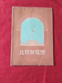 北京游览图(对开,1958年1版1印)