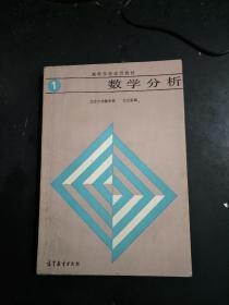 数学分析(1)