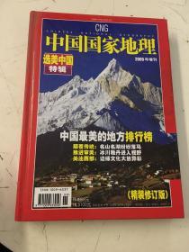 中国国家地理(2005年增刊)选美中国特辑(精装修订版)