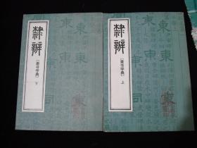 1983年北京市中国书店影印出版的---两本一套---厚册---书法工具书---【【隶辨---隶书字典】】--稀少--品好