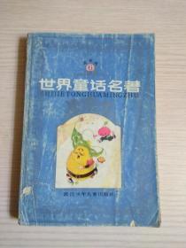 世界童话名著(6)